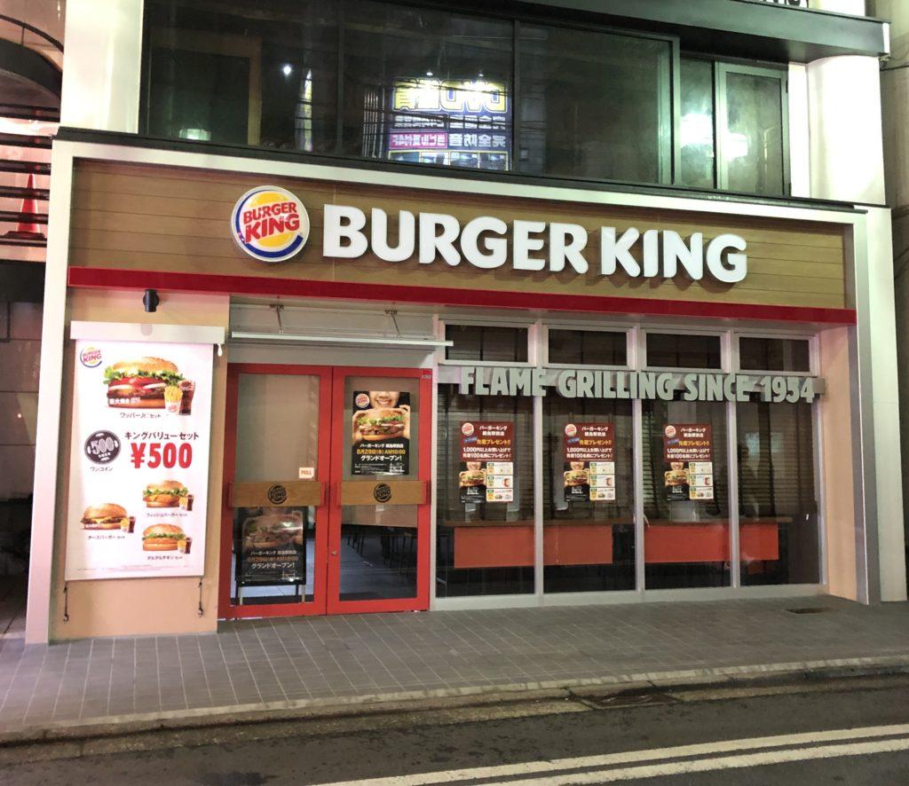 キング 支払い バーガー